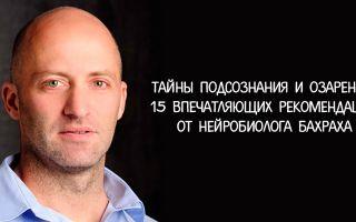 Нейробиолог Бахрах о тайнах подсознания и озарения: 15 впечатляющих рекомендаций!