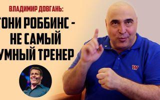 Владимир Довгань о Тони Роббинсе, рептилоидах и фанатизме в бизнесе.