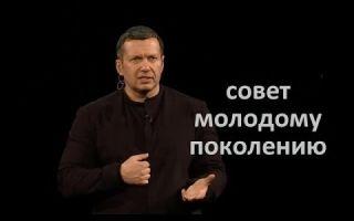 Мотивация Соловьева против лени!