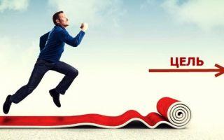 Как решать любые проблемы и гарантировано достигать целей!