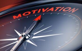 8 мотивационных привычек.