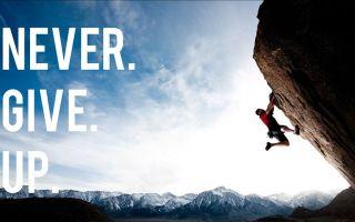 20 причин никогда не сдаваться!