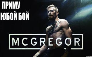 Mcgregor Motivation: «Я ПРИМУ ЛЮБОЙ БОЙ» (RUS Sportfaza)